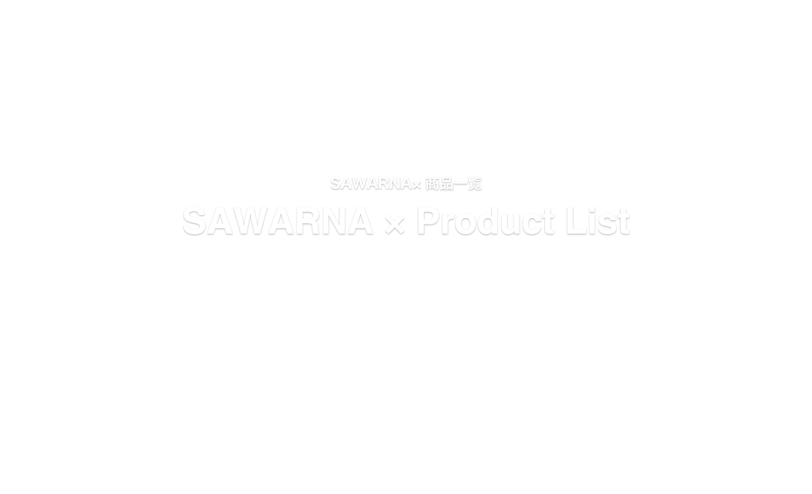 SAWARNA×商品一覧 SAWARNA × Product List